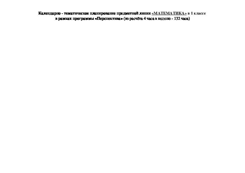 """КТП """"МАТЕМАТИКА"""" - 1 КЛАСС"""