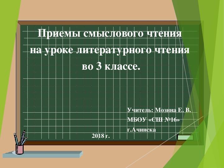 """Презентация по литературному чтению на тему""""Очень простая сказка Н.К.Абрамцевой""""(4 класс, литературное чтение)"""