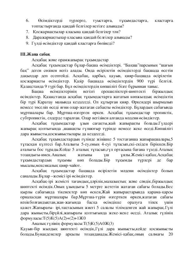 """Презентация по биологии на тему  """"Крестгүлділер тұқымдасы"""""""