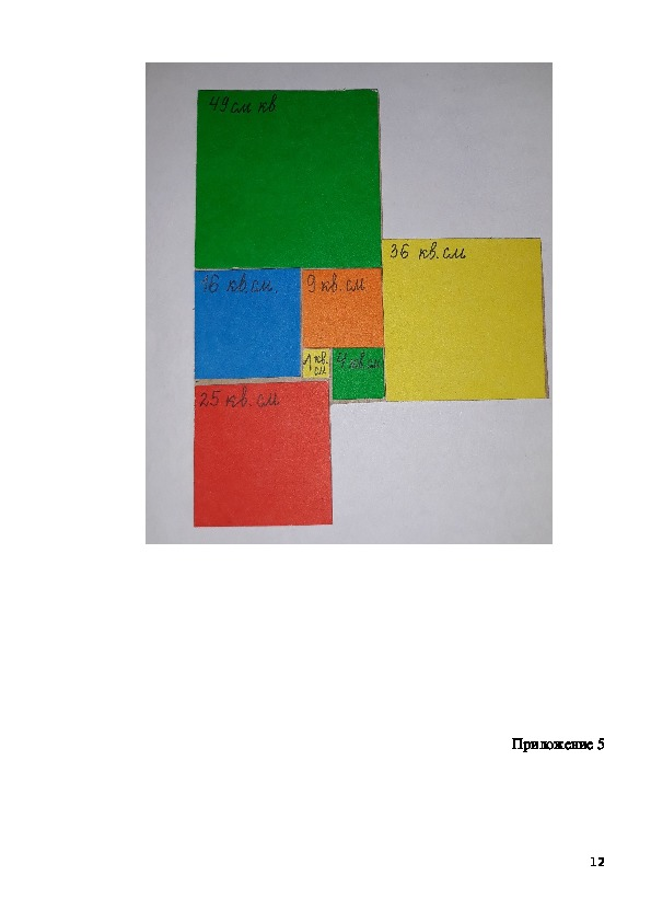 """Квест-игра """" 5-ый элемент"""" для учащихся 3-их классов"""