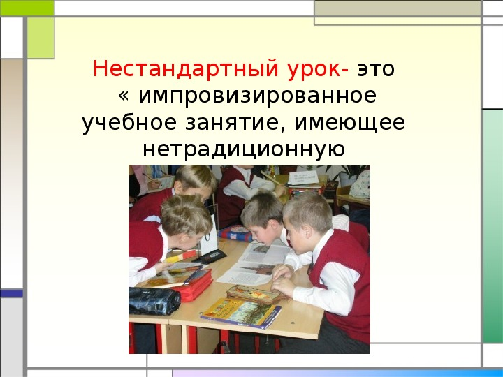 """Презентация на тему """"Нетрадиционные формы урока"""""""