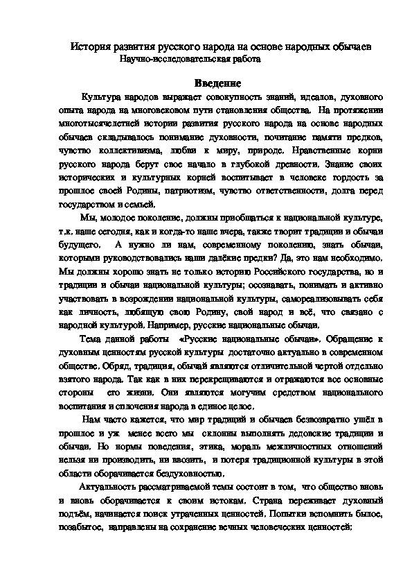 История развития русского народа на основе народных обычаев          Научно-исследовательская работа