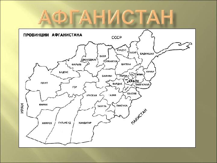 """Презентация на тему """"Афганистан наша память"""""""