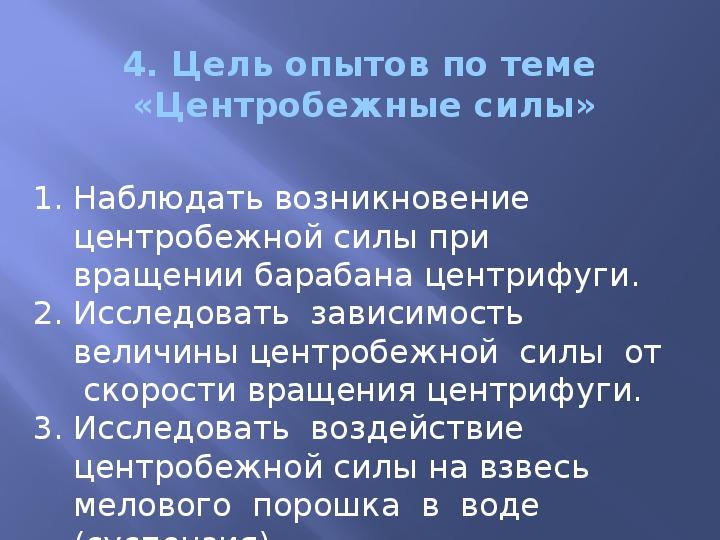 """Исследовательский проект """"Юный физик"""""""