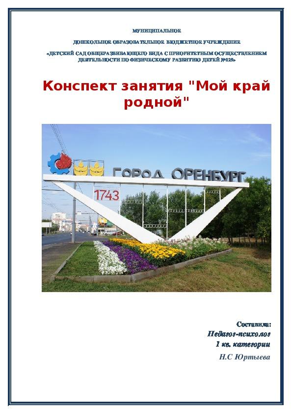 """КОНСПЕКТ ЗАНЯТИЯ """" Мой край родной"""""""