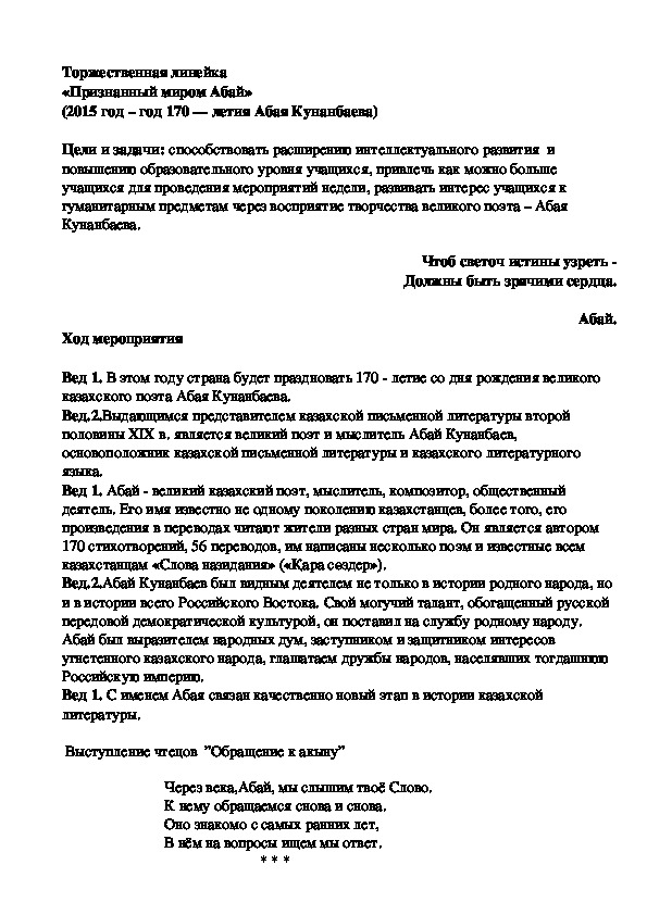 """Торжественная линейка """"Признанный миром Абай"""""""