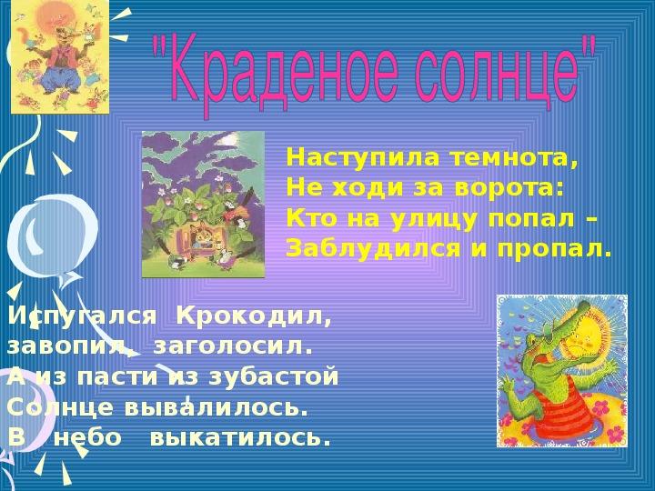"""Презентация""""К.И.Чуковский  и его произведения"""""""
