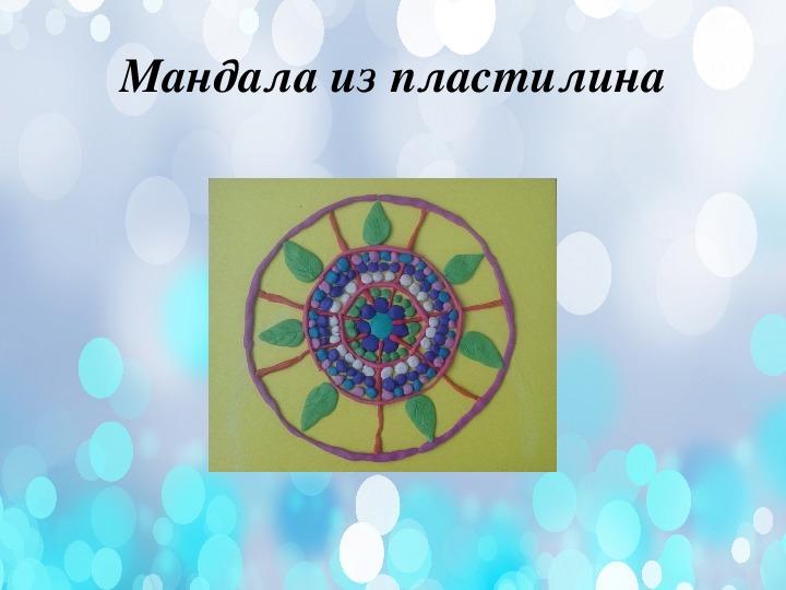 """""""Использование метода """"Мандала""""  в работе психолога детского сада"""""""