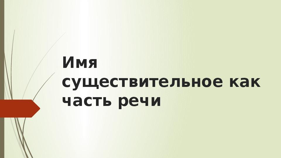 """Презентация к уроку русского языка по теме """"Имя существительное как часть речи"""""""