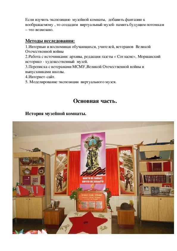 """Исследовательская работа """"Музей - окно в будущее"""""""