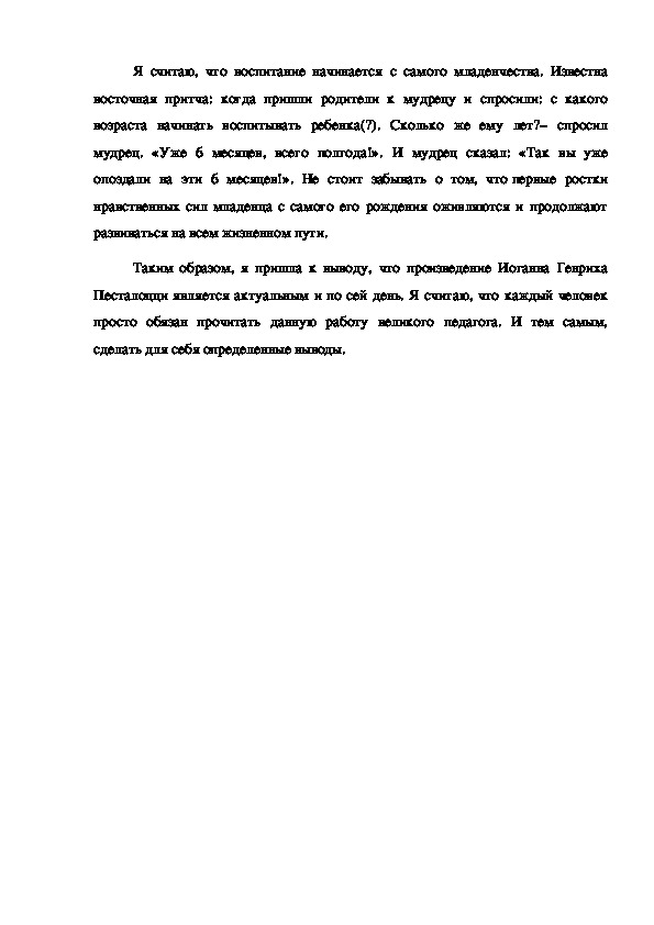 "Материал на тему:  Эссе по произведению Песталоцци ""Лебединая песня"""