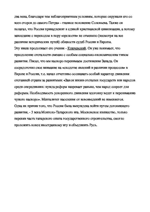 """""""Концепция «догоняющего» развития России. Революция «сверху"""""""
