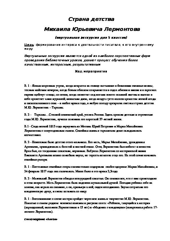 Страна детства Михаила Юрьевича Лермонтова