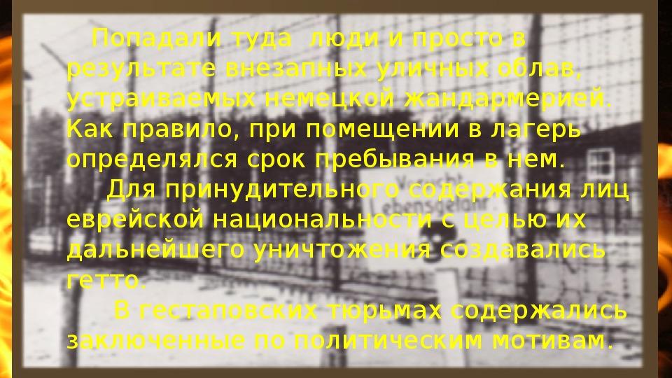 "Презентация ""Война в Донбассе. 1942 - 2014"""