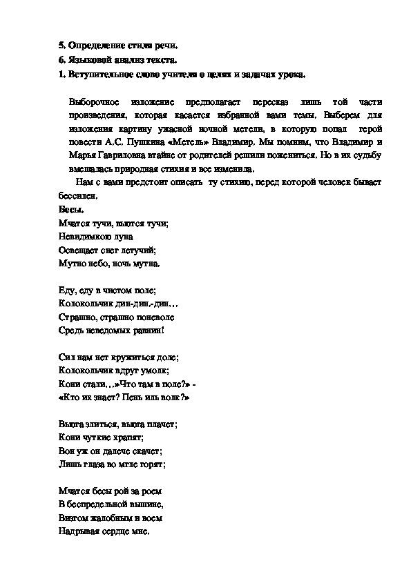 """Педагогический  проект  на  тему  """"Развитие  устной монологической речи на уроках русского языка и литературы"""""""