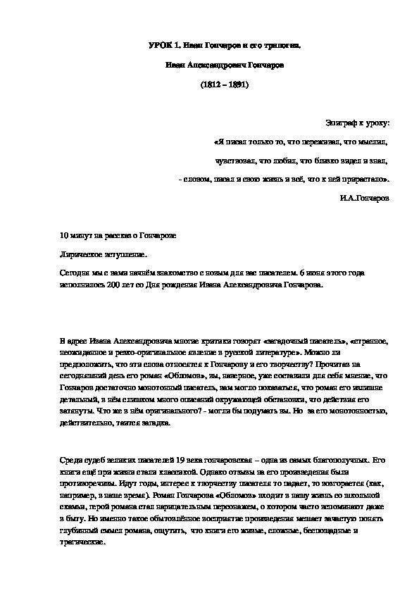 Система уроков по изучению творчества И. А. Гончарова в 10 классе