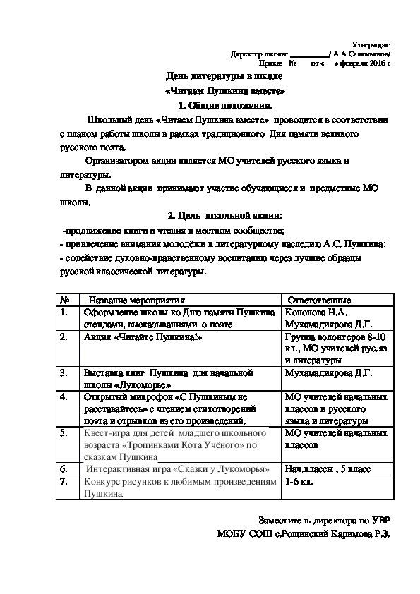 "Положение об акции  ""Читаем Пушкина вместе"""