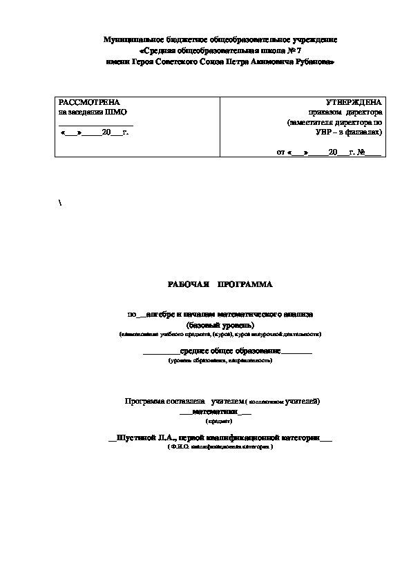 """Рабочая программа  """"Алгебра и начала математического анализа"""" 10-11. (базовый уровень)"""