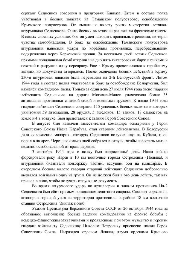 """Библиография """"Живая память... Н.П. Седненков"""""""