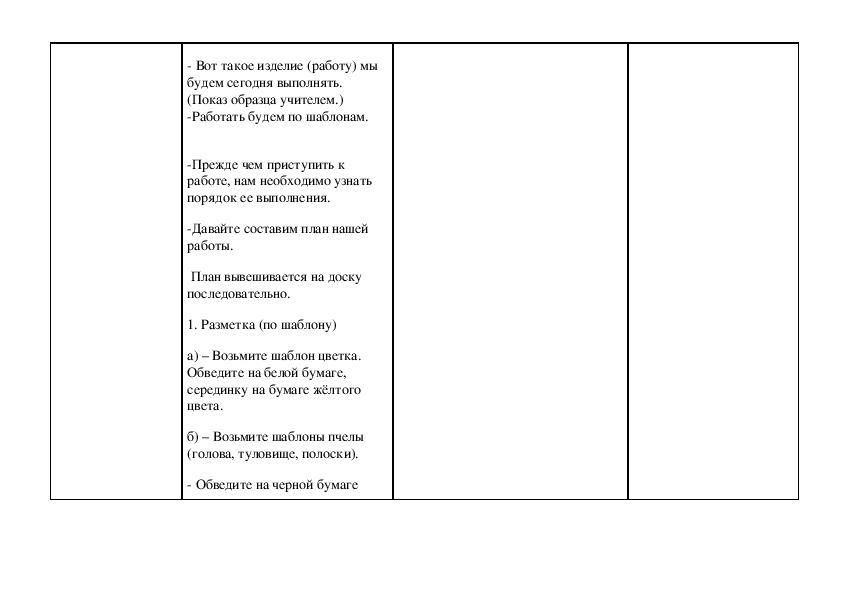 """Технологическая карта урока технологи на тему """"Летающая пчела""""(2 класс)"""