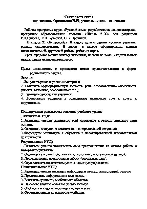Самоанализ урока русского языка