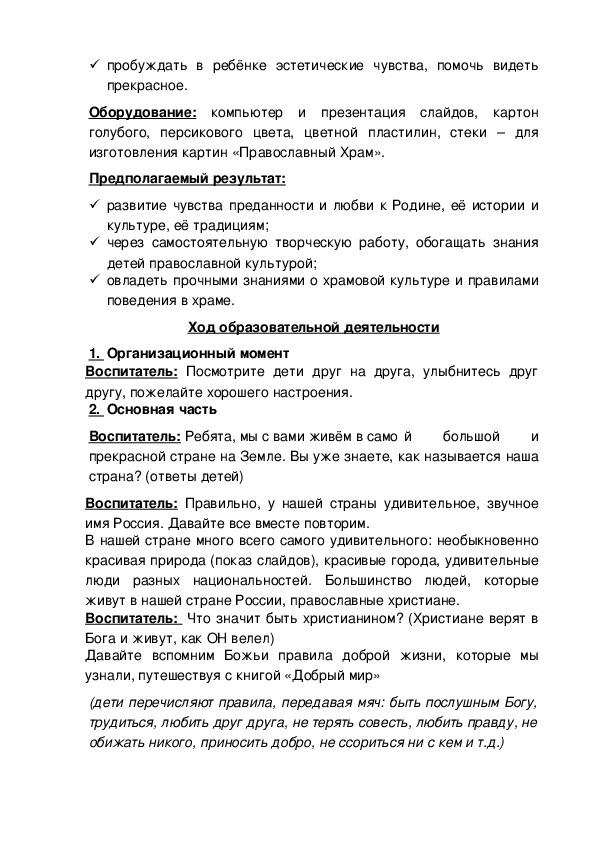 """Конспект НОД по программе """"Добрый мир"""""""