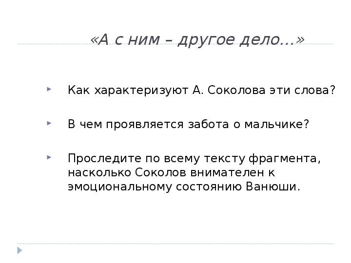 """Презентация по литературе на тему """"Судьба человека и судьба Родины""""."""
