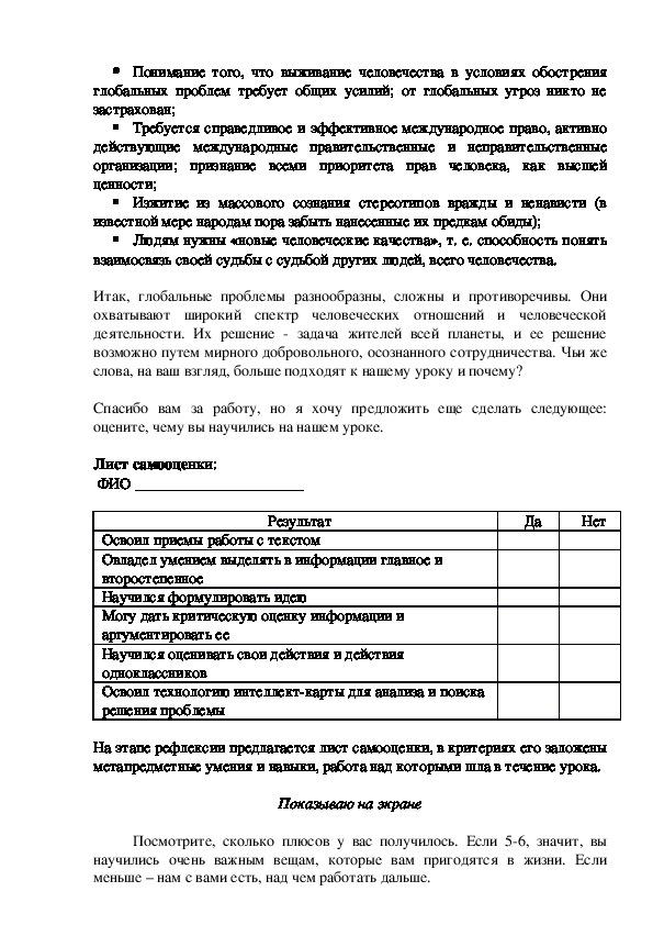 """""""Глобальные проблемы современности"""""""