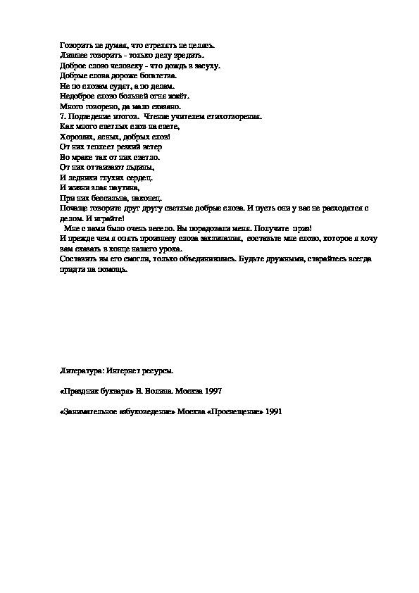 """Внеклассное занятие по русскому языку """"Живая азбука"""" 2 класс"""