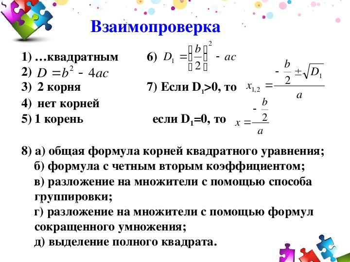 """Конспект урока по теме """"Решение квадратных уравнений""""(8 класс, алгебра)"""