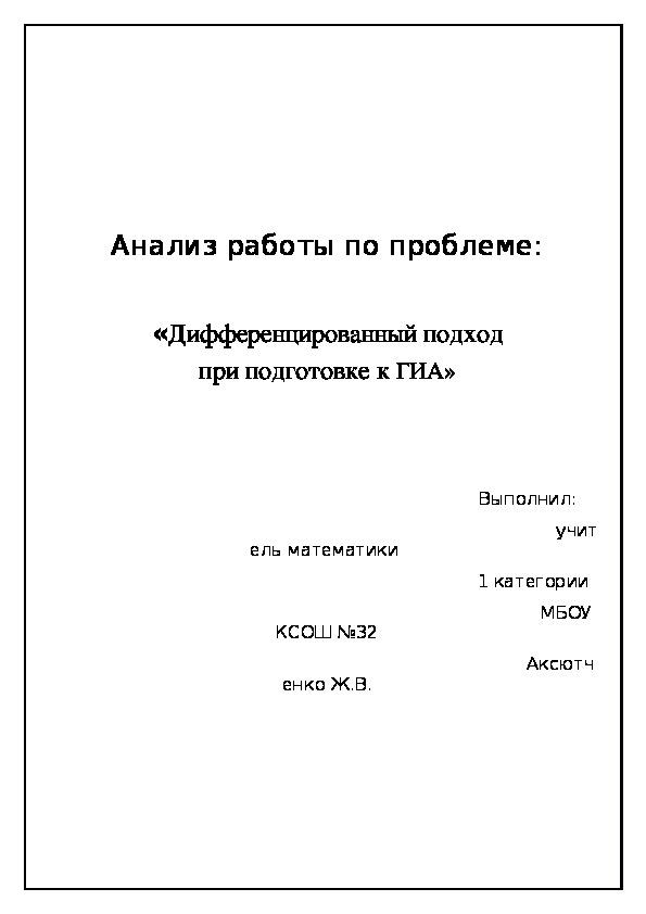 Выступление на ШМО по теме: «Дифференцированный подход при подготовке к ГИА»