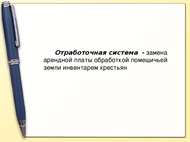 """Презентация урока истории на тему """"Социально-экономическое развитие России после отмены крепостного права"""" ( 8 класс, история)"""