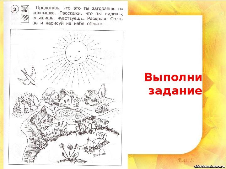 """Презентация по окружающему миру """"Где живёт семья Ивановых"""" (1 класс)"""