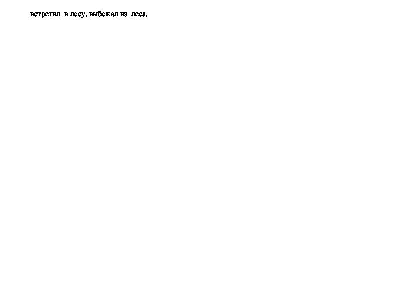 """Сценарий урока русского языка с презентацией на тему """"Общее знакомство с понятием """"окончание"""" (2 класс)"""