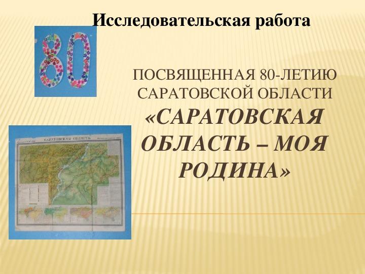 """Исследовательская работа """"Гербы районов Саратовской области"""""""