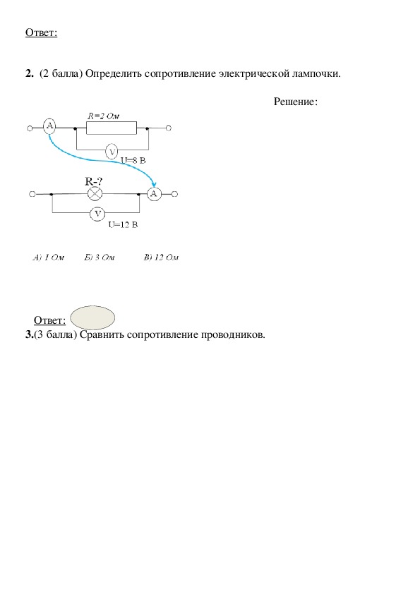 """Разработка урока по физике на тему  """"Решение задач с использованием закона Ома для участка цепи """" (8 класс)"""