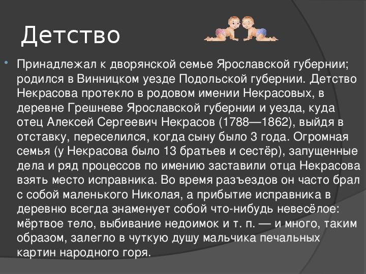 Презентация по литературному чтению. Тема урока: Николай Алексеевич Некрасов (5 класс).