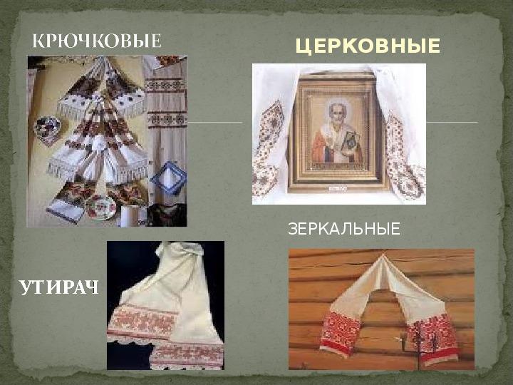 """Урок Кубановедения по теме: """"Казачья хата"""""""