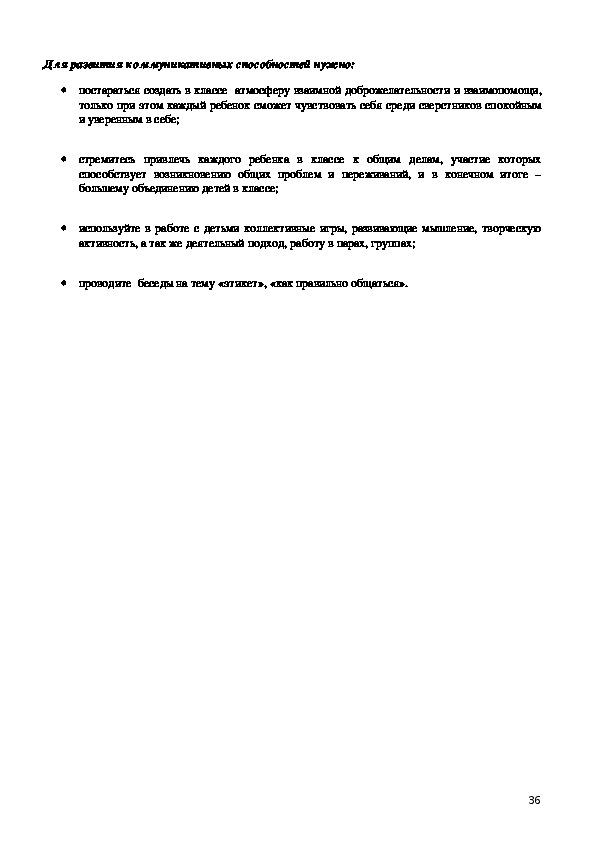 Методический инструментарий оценки  достижения планируемых результатов обучающихся начальных классов