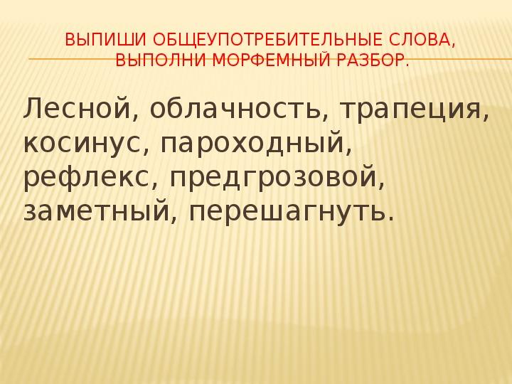 """Презентация к логопедическому занятию по теме """"Профессионализмы"""""""