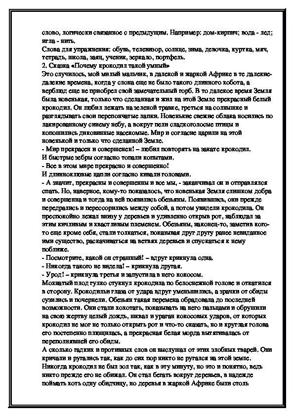 """Коррекционно-развивающая программа """"К школе готов"""""""