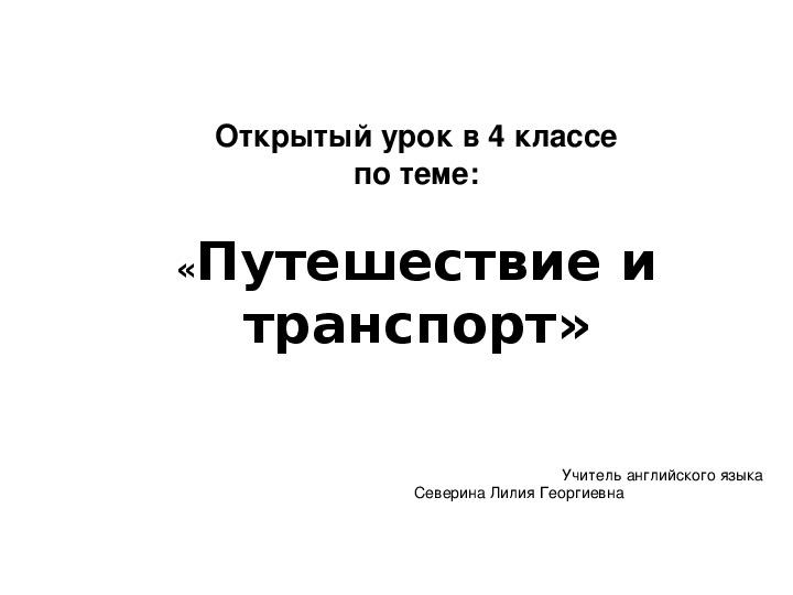 Презентация по английскому языку