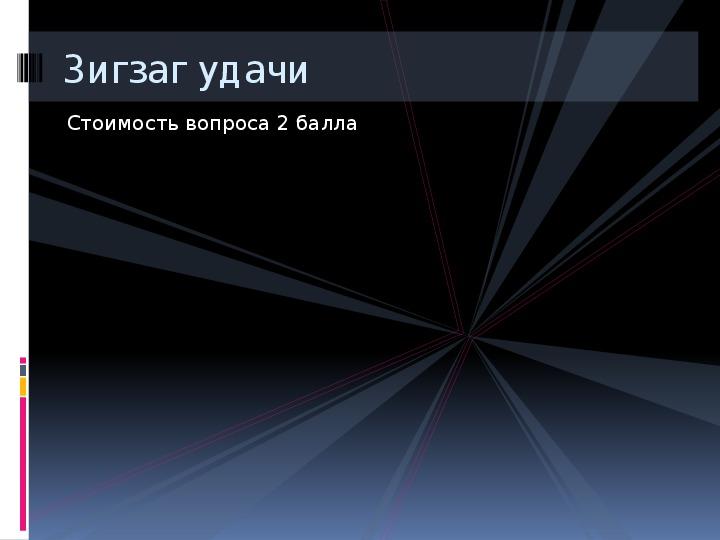 Презентация по обществознанию (11 класс)