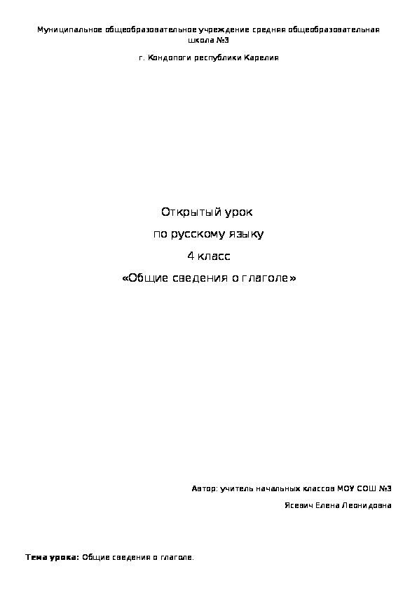 """Конспект урока по русскому языку :"""" Общие сведения о глаголе"""" (УМК """"Школа России"""")"""