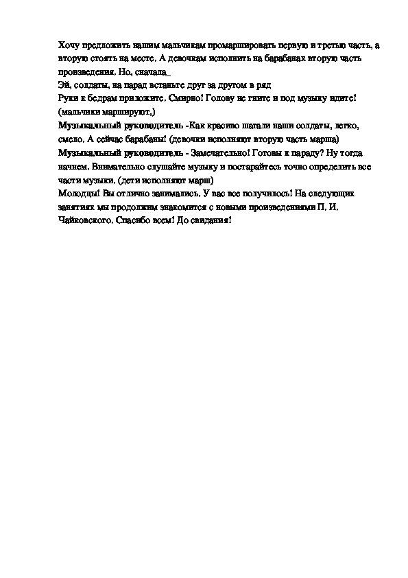 Конспект занятия по слушанию музыки П. И. Чайковского «Марш деревянных солдатиков»