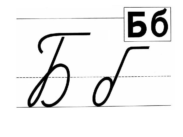 Презентация буквы А и Б.