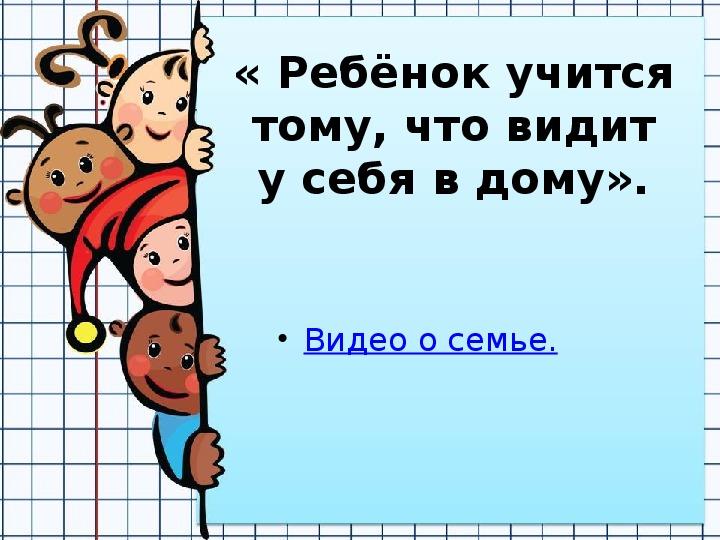 Роль личного примера в воспитании детей.