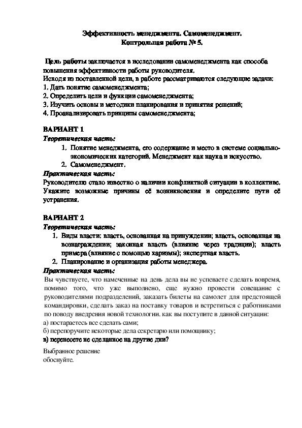 """КР ОПД.03 Менеджмент на тему : """" Эффективность менеджмента. Самоменеджмент"""". В1-10"""