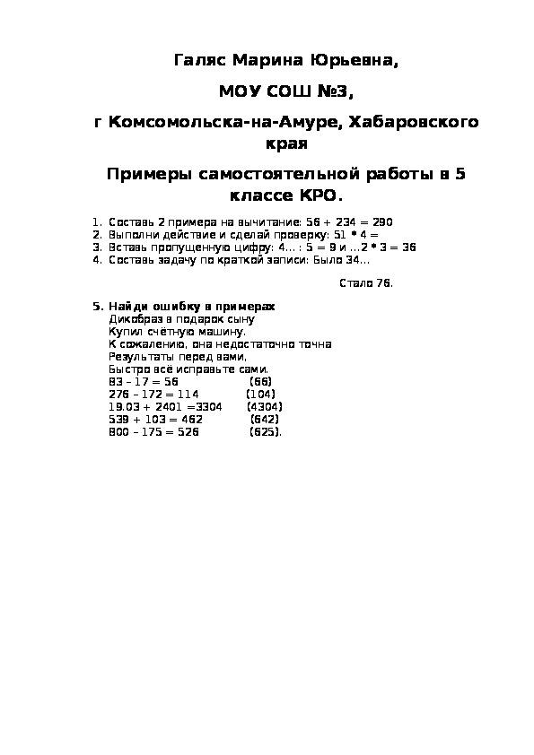 """Презентация по математике на тему """"Примеры самостоятельных работ в классах КРО"""""""