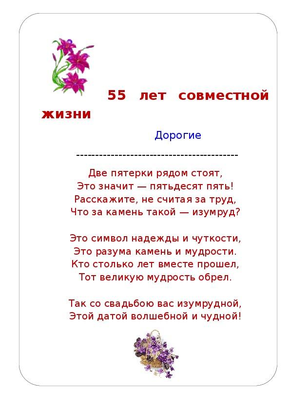 поздравление с 55 летием совместной жизни в стихах официальные интернет-магазине